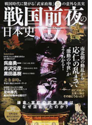 「戦国前夜」の日本史