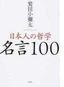 日本人の哲学名言100