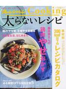 太らないレシピ 2017