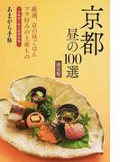 京都昼の100選 決定版 京の昼ごはん・土産もの厳選甘味処100+5軒 (あまから手帖)