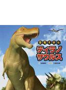 恐竜えほんティラノサウルス