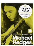 マイケル・ヘッジス アコースティック・ギターの革新者 9曲のコピー譜で知る超絶テクニック