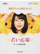 若い広場 連続テレビ小説ひよっこ ボーカル&ピアノ ピアノ・ソロ
