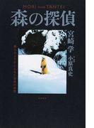 森の探偵 無人カメラがとらえた日本の自然