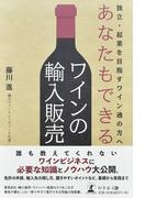 あなたもできるワインの輸入販売 独立・起業を目指すワイン通の方へ