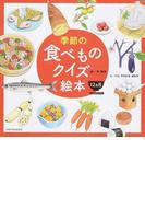 季節の食べものクイズ絵本12カ月