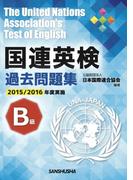 国連英検過去問題集B級 2015/2016年度実施