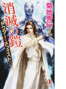 消滅の鎧 長編超伝奇小説