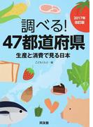 調べる!47都道府県 生産と消費で見る日本 2017年改訂版