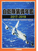 自衛隊装備年鑑 2017−2018