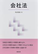 金融商品取引法入門 第7版の通販...