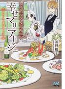 レストラン・タブリエの幸せマリアージュ シャルドネと涙のオマールエビ
