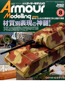 Armour Modelling (アーマーモデリング) 2017年 08月号 [雑誌]