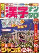 超特大版 漢字ナンクロ 2017年 09月号 [雑誌]