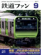 鉄道ファン 2017年 09月号 [雑誌]