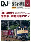 鉄道ダイヤ情報 2017年 08月号 [雑誌]