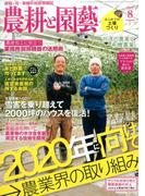 農耕と園藝 2017年 08月号 [雑誌]