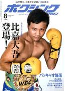 ボクシングマガジン 2017年 08月号 [雑誌]