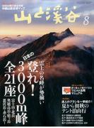 山と渓谷 2017年 08月号 [雑誌]