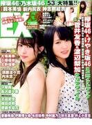 EX (イーエックス) 大衆 2017年 08月号 [雑誌]