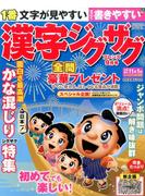 漢字ジグザグフレンズ 2017年 09月号 [雑誌]