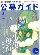 公募ガイド 2017年 08月号 [雑誌]