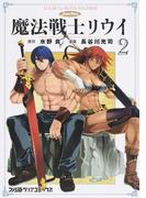 魔法戦士リウイ 2 SWORD WORLD (ファミ通クリアコミックス)(ファミ通クリアコミックス)