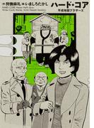ハード・コア 平成地獄ブラザーズ 3 (ビームコミックス)(ビームコミックス)