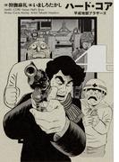 ハード・コア 平成地獄ブラザーズ 4 (ビームコミックス)(ビームコミックス)