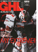 ガンダムホビーライフ 011 MY EXTREME!!