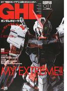 ガンダムホビーライフ 011 MY EXTREME!! (電撃ムックシリーズ)(電撃ムック)