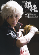 映画 銀魂 SILVER MEMORIES ビジュアルブック (愛蔵版コミックス)(愛蔵版コミックス)