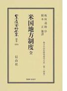 日本立法資料全集 別巻1034 米国地方制度