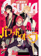 【電子版】月刊ASUKA 2017年8月号(ASUKA)