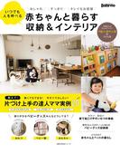赤ちゃんと暮らす収納&インテリア(主婦の友生活シリーズ)