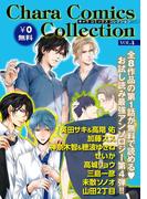 Chara Comics Collection VOL.4(Chara comics)