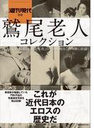 鷲尾老人コレクション(講談社MOOK)