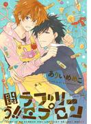 闘う!!ラブリーエプロン(1)(gateauコミックス)