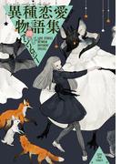 異種恋愛物語集 第四集(ZERO-SUMコミックス)