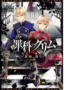 罪科のグリム(1)(ZERO-SUMコミックス)