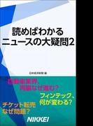 読めばわかる ニュースの大疑問2(日経e新書)