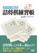 サクサク解ける 詰将棋練習帳 風の巻(マイナビ将棋文庫)