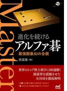 進化を続けるアルファ碁 最強囲碁AIの全貌(囲碁人ブックス)