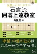 世界一わかりやすい 石倉流 囲碁上達教室(囲碁人ブックス)