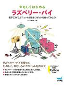 やさしくはじめるラズベリー・パイ 電子工作でガジェット&簡易ロボットを作ってみよう