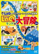 LaQランドの大冒険 新版 LaQあそびかた・つくりかた研究室