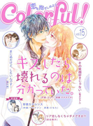 Colorful! vol.15(Colorful!)