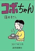 コボちゃん 2017年5月(読売ebooks)