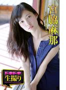 【ドキドキ生撮り】宮脇麻那 透き通る肌の美少女