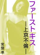 ファーストキス―上京不倫―(愛COCO!)